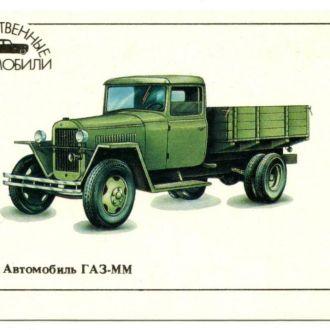 Карманный календарь, 1991 г. Автомобиль ГАЗ-ММ.