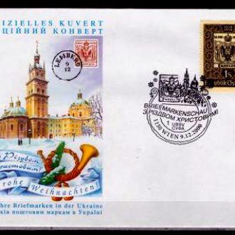 СГ СУФА. 150 лет почтовым маркам Украины. 42