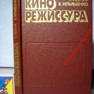 Левчук Ильяшенко Кинорежиссура. 1981г. 3тыс.экз!