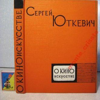Юткевич С. О киноискусстве. Избранное 1962 АН СССР