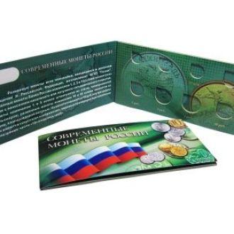 Буклет под современные монеты России на 8 монет