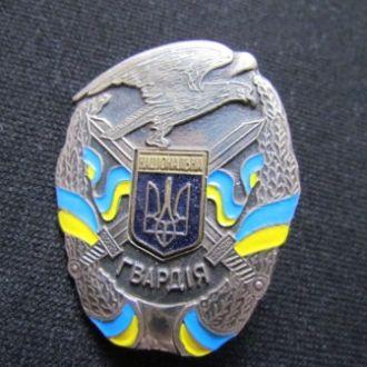 Офiцiйний Знак Нацiональна Гвардiя до 2000 года