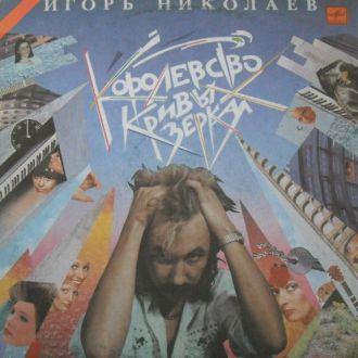Пластинка виниловая Игоря Николаева