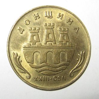 Жетон Гетьман Донщина 2003