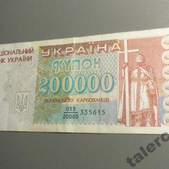 КУПОН 200000 купонів карбованців карбованцев 1994