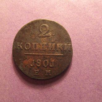 2 копейки 1801 ем. Павел-1