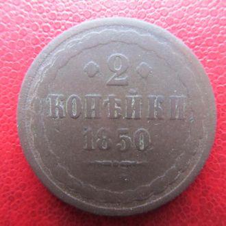 2 копейки 1850 г.  Редкая!