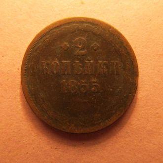 2 копейки 1855 г.