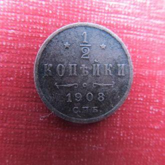 1/2 копейки 1908 г. Не частый год!