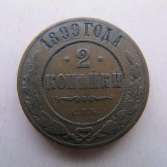 2 копейки 1899 г. Патина!
