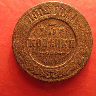 3 копейки 1902 г. спб. Не частая!