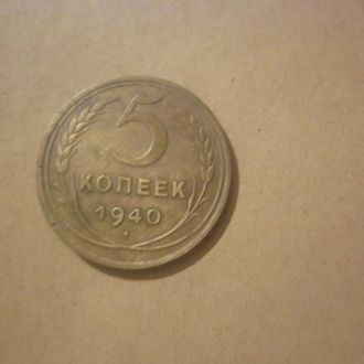 5 копеек 1940