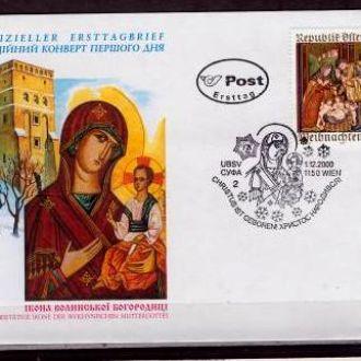 СГ СУФА.Икона Волынской богородицы.39
