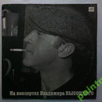 На концертах Владимира Высоцкого 1.
