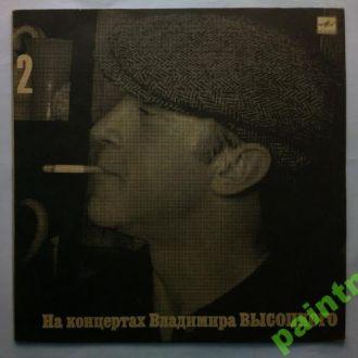 На концертах Владимира Высоцкого 2.
