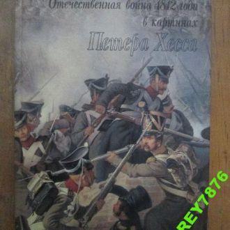 Отечественная война 1812 в картинах Петера Хесса.