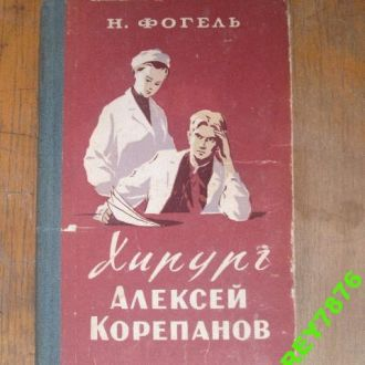 Фогель. Хирург Алексей Корепанов. 1959