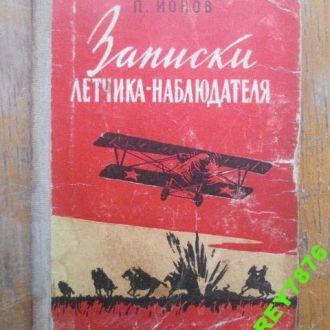 Ионов. Записки летчика-наблюдателя. 1959