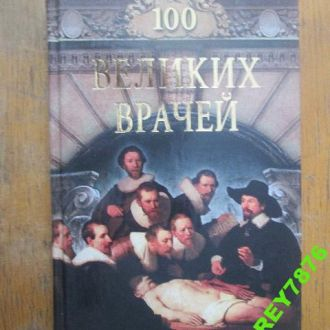100 великих врачей.