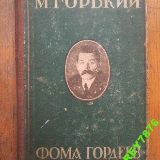 Горький. Фома Гордеев. 1928