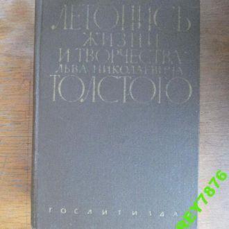 Летопись жизни и творчества Толстого. Гусев. 1958