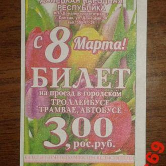 Билет на проезд  в г.Донецк -2016 год N 2