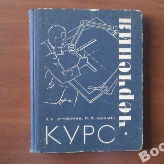 """Дружинин, Цылбов. """"Курс черчения"""" (1966)"""