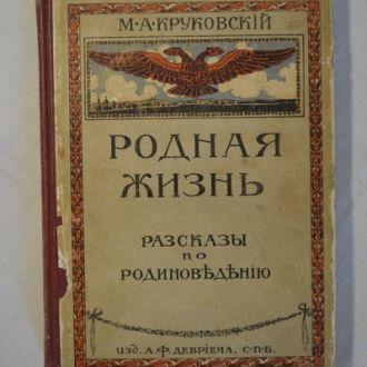 М.А. Круковский. Родная жизнь. Рассказы