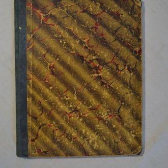 М. Лемке. Моя первая книга стихов
