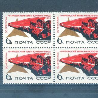 1966 СССР СК 3342 квартблок  **