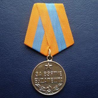 Медаль за взятие Будапешта 1945 г