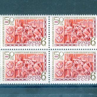 1969 СССР СК 3643-3645 квартблок  ** ПОЛНАЯ СЕРИЯ