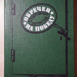 Обречен на победу: сборник детективов