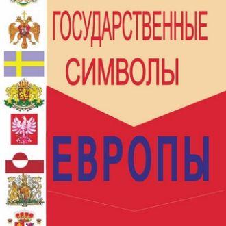 """""""Геральдика стран мира. Европа"""""""