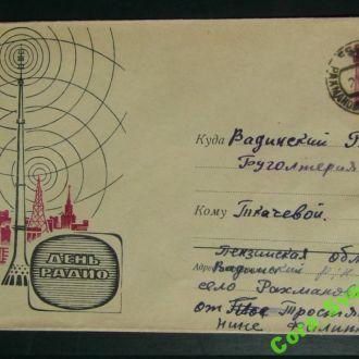 Конверт День Радио Механтьев 1967