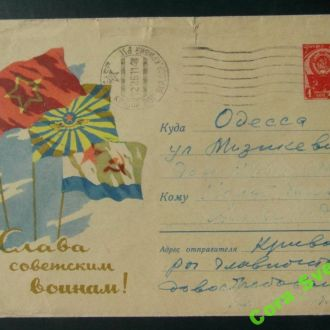Конверт Слава Советским Воинам Акимушкин 1960