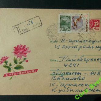 Конверт С Праздником  худ Дергилев 1967