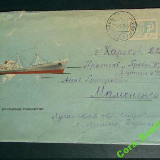 Конверт Транспортный Рефрежератор Алексеев 1967