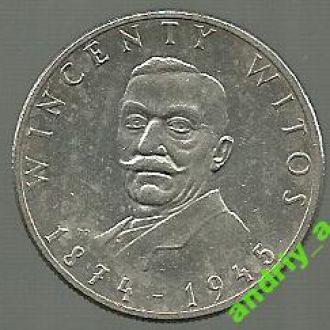Польша 100 злотих (злотых) Витос 1981