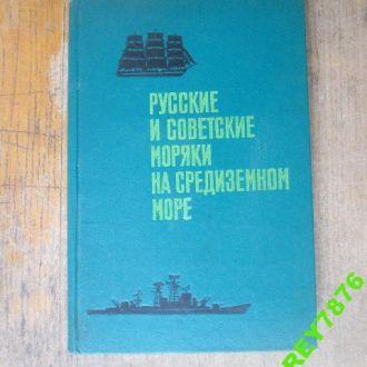 Русские и советские моряки на Средиземном море. 2