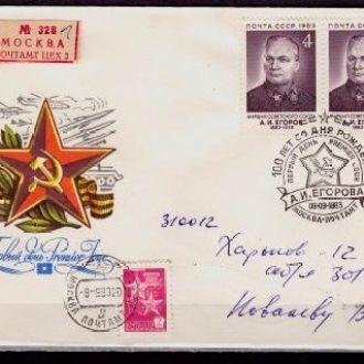 КПД. Маршал А.Егоров. 1983 г