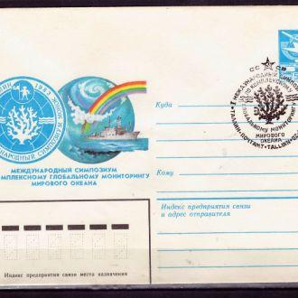 СГ.Корабли.Симпозиум по мировому океану.1983