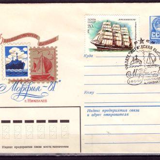 СГ.Корабли.Филвыставка с маркой.1981