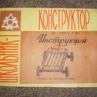Инструкция к конструктору СССР