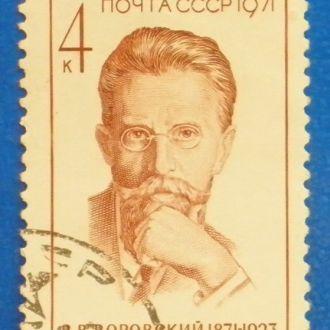 СССР. 1971 г. Революционер Воровский