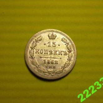 15 копеек 1862 года.М.И СОХРАН.