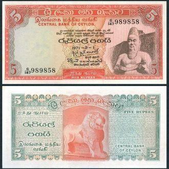 Ceylon / Цейлон - 5 Rupees 1971 UNC Миралот