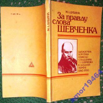 За правду слова Шевченка:  ідеологічна боротьба