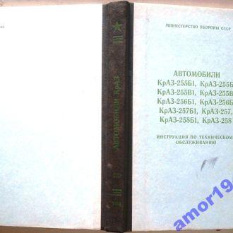 Автомобили КрАЗ-255Б1, КрАЗ-255Б, КрАЗ-255В1, КрАЗ