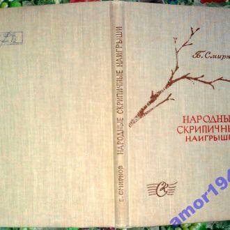 Народные скрипичные наигрыши.  Записанные на родине Глинки М.. Смирнов Б.,   Советский композитор, 1